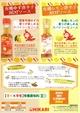 夏に最適、唐辛子HOTソース2種 発売!の画像